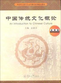 华侨华人留学生高等教育系列精品教材:中国传统文化概论(全英版)