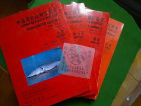中国濒危动物红皮书.鱼类/两栖类和爬行类/兽类/鸟类/汪松+/+