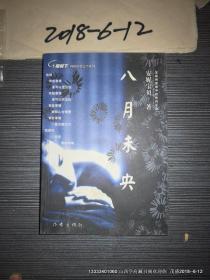 八月未央 (榕树下网络原创文学系列)