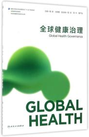 全球健康治理(本科/全球健康学)