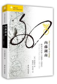 内藤湖南:汉学与政治