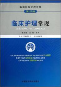 临床护理常规(2012年版)