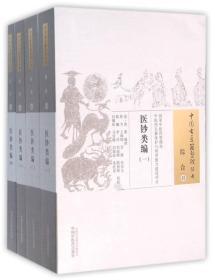 中国古医集整理丛书综合卷15 医钞类编(全4册)