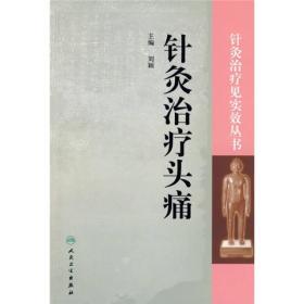 针灸治疗见实效丛书·针灸治疗头痛