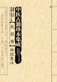 中医古籍珍本集成:医经卷·难经集注