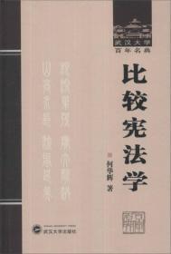 (精)武汉大学百年名典:比较宪法学武汉大学何华辉9787307115507