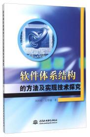 软件体系结构的方法及实现技术探究