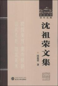 (精)武汉大学百年名典:沈祖荣文集武汉大学沈祖荣9787307117211