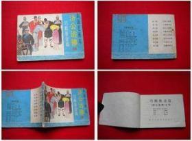 《济公活佛》第4册,浙江1985.4一版一印,8017号,连环画
