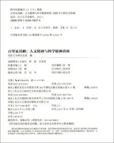 百里见其峰 国防大学研究生院 长江文艺出版社