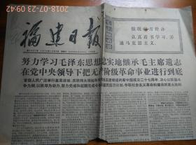 福建日报,1976.10.2有哀悼毛逝世照片多幅