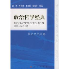 正版包邮微残-水渍-政治哲学经典:马克思主义卷CS9787010070797