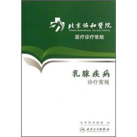 北京协和医院医疗诊疗常规·乳腺疾病诊疗常规