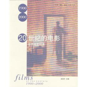20世纪的电影:世界电影经典