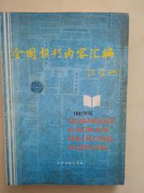 全国报刊内容汇编1987