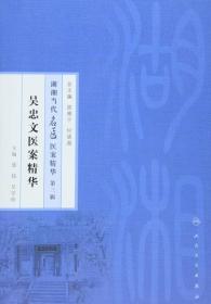 湖湘当代名医医案精华第三辑:吴忠文医案精华