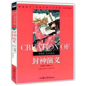 (彩绘注音版)影响孩子一生的中国十大名著*封神演义