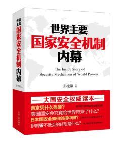 送书签lt-9787214077851-世界主要国家安全机制内幕