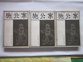 施公案(全三册)