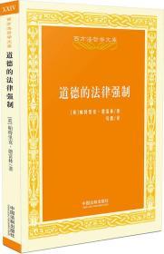 正版现货 道德的法律强制出版日期:2016-04印刷日期:2016-04印次:1/1