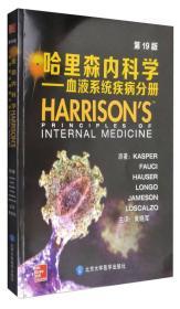 哈里森内科学(第19版):血液系统疾病分册