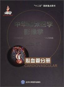 中华临床医学影像学(心血管分册)