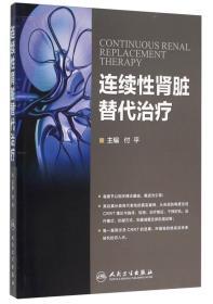连续性肾脏替代治疗(后书皮有划痕,不妨碍阅读)