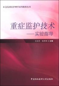 急危重症护理学系列教程丛书·重症监护技术:实验指导
