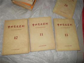 中共党史资料 第11、12、13辑(合售)