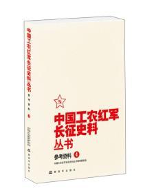 中国工农红军长征史料丛书