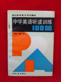 中学英语听读训练100篇