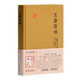 玉台新咏:国学典藏