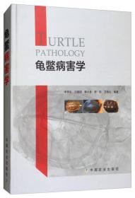 龟鳖病害学
