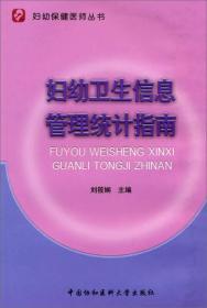 妇幼保健医师丛书:妇幼卫生信息管理统计指南