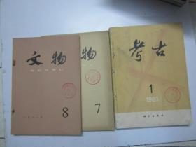 文物 (1981年第(1、2、3、7、8期)5本合售