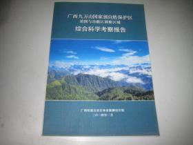 广西九万山国家级自然保护区范围与功能区调整区域综合科学考察报告