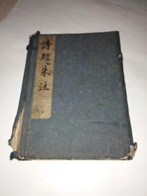 诗经集传(卷一、二、三、四、五 线装3册,缺第4册)光绪22年