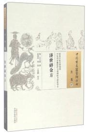 中国古医籍整理丛书 方书27 济世碎金方