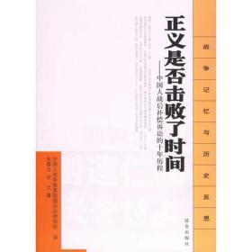 正义是否击败了时间:中国人战后补偿诉讼的十年历程