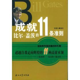 成就比尔·盖茨的11条准则