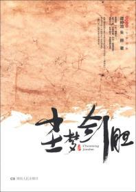 尘梦剑胆 谭仲池 湖南人民出版社9787543888821