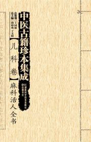 中医古籍珍本集成:儿科卷·麻科活人全书9787535784353(3123)