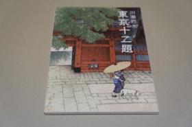 东京十二题(图片十二张)明信片