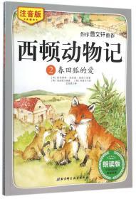 西顿动物记2 春田狐的爱(注音版 朗读版)
