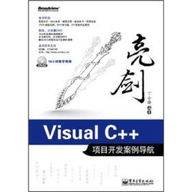亮剑Visual C++项目开发案例导航