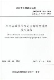 河南省工程建设标准(DBJ41/T164-2016备案号:J13653-2016):河南省城镇控水防尘海绵型道路技术规程 [Henan Technical Specification for Town Rainfall Conservation and Dust Controlling Sponge Style Streets]
