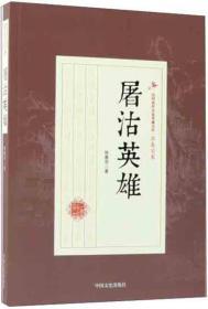屠沽英雄/民国武侠小说典藏文库·徐春羽卷