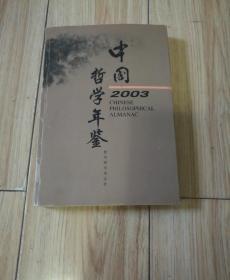 中国哲学年鉴【 2003】