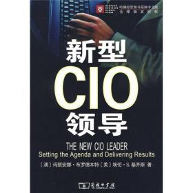 新型CIO领导