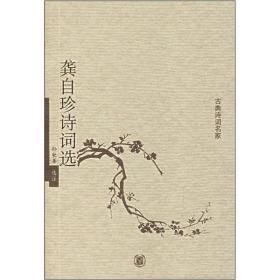 龚自珍诗词选 中华书局  孙钦善 注 9787101051124